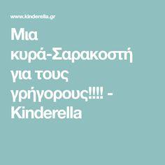 Μια κυρά-Σαρακοστή για τους γρήγορους!!!! - Kinderella