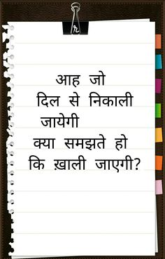 Attitude Shayari, Short Stories, Poetry, Math, Quotes, Life, Quotations, Math Resources, Poetry Books