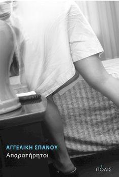 Απαρατήρητοι by Αγγελική Σπανού Short Stories, Literature, Fiction, This Book, Love You, Books, Literatura, Te Amo, Libros