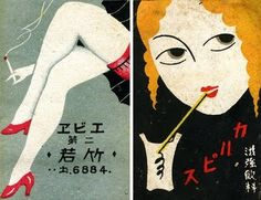 Japanese posters from the 1930s. I love how sparingly red is used. I wish I knew what this was for/ what it said