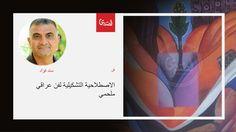 الاصطلاحية التشكيلية لفن عراقي ملحمي