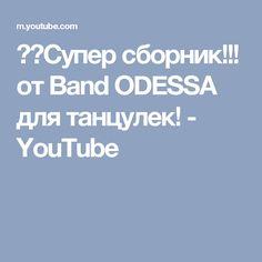 ☑️Супер сборник!!! от Band ODESSA для танцулек! - YouTube