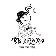 গরীব মানুষ  ©Faysal Ahmed Okkhor Love Quotes For Him Funny, Love Quotes Photos, Romantic Love Quotes, Romantic Couples, Bengali Love Poem, Love Quotes In Bengali, Lyric Quotes, Book Quotes, Art Quotes