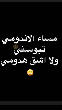 Pin By Ali On Arabic Quotes Love Smile Quotes Funny Arabic Quotes Fun Quotes Funny