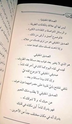 Uploaded by sɱilę ❥. Find images and videos about love, quotes and friends on We Heart It - the app to get lost in what you love. Book Qoutes, Quotes For Book Lovers, Words Quotes, Life Quotes, Beautiful Arabic Words, Arabic Love Quotes, Beautiful Images, Sweet Words, Love Words