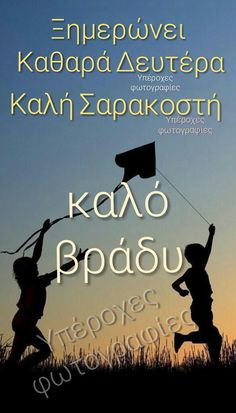 Good Night, Good Morning, Anastasia, Wish, Happy, Movie Posters, Nighty Night, Buen Dia, Bonjour