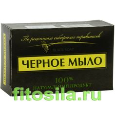 Черное мыло банное 100% натуральное 75 г (кусковое в коробочке) - Фитосила.ру