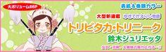 Julietta Suzuki (Kamisama Kiss) lanzará el Manga Tripitaka Torinique el 20 de octubre.