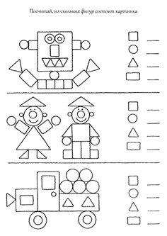 Разнообразные математические задания. Фигуры