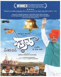 A brilliant marathi movie capturing the satirical journey of the life and blind faith of village simpletons. Amazing roles by Nana Patekar, Sonali Kulkarni and the rest of the largely unknown cast adding to the village life authenticity. Loved their village accents and the feel of the movie!