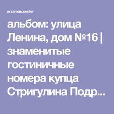 альбом: улица Ленина, дом №16 | знаменитые гостиничные номера купца Стригулина Подробнее: http://arzamas.center/news/do-osnovanya-a-zatem/