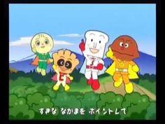それいけ!アンパンマン ばいきんまんの大作戦 その5 歌 ダンス アニメ ゲーム Japanese TV Animation Anpanman ...
