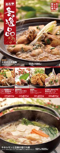 Food Graphic Design, Food Menu Design, Food Poster Design, Web Design, Chinese Food Menu, Japanese Menu, Menu Layout, Food Menu Template, Food Photography Tips