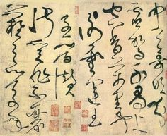 Zhang Xu ~  Intentionaly illegible or 'loose' calligraphy ~ 800 CE ●彡