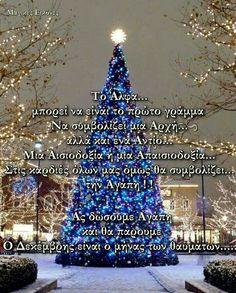 Christmas Crafts, Xmas, Christmas Tree, Beautiful Pink Roses, Greek Quotes, Happy New Year, Seasons, Holiday Decor, Photography