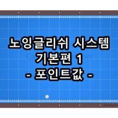 '당구 시스템/No English System' 카테고리의 글 목록 Tech Companies, Company Logo, Games, Gaming, Spelling