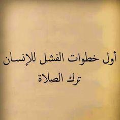 DesertRose,;,أقم صلاتك تنعم بحياتك,;,