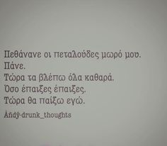 Greek Quotes, Poetry, Romance, Cards Against Humanity, Thoughts, Stickers, Stars, Words, Photography