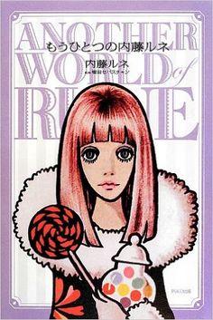 Amazon.co.jp: もうひとつの内藤ルネ: 内藤ルネ, 増田セバスチャン: 本 Manga Artist, Gyaru, Another World, Good Old, Runes, Aesthetic Pictures, Art Inspo, Illustrators, Pop Art