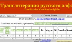 Russian Transliteration