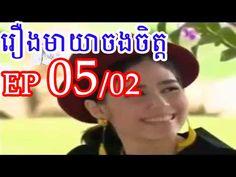 រឿងមាយាចងចិត្ត,Mea Yea Chong Chit,Part 05,EP 02,meayea changchet,Mea Jea...