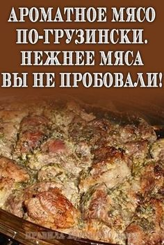 Flavored meat in Georgian.- Flavored meat i. - Flavored meat in Georgian. You are soft …- Flavored meat in Georgian. You are softer than meat … # Flavored # softer - Ukrainian Recipes, Russian Recipes, Italian Chicken Dishes, Georgian Food, Lactose Free Diet, Good Food, Yummy Food, Pasta Dishes, Food Photo