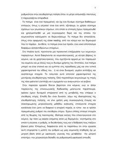 Διατριβή: Ο ελεύθερος στίχος υπό το πρίσμα της σύγχρονης μετρικολογίας: τα πρώτα ελληνικά ελευθερόστιχα ποιήματα (1920-1940) - Κωδικός: 23160