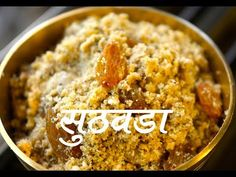 YouTube Maharashtrian Recipes, Krishna Janmashtami, Food Videos, Recipe Videos, Shree Krishna, Food Festival, Indian Food Recipes, Sweets, Youtube