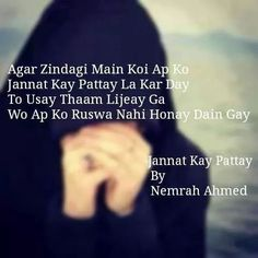 choosed by:Duaa-e-Aamina