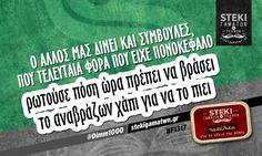 Ο αλλος μας δίνει και συμβουλές @Dimm1000 - http://stekigamatwn.gr/f1317/