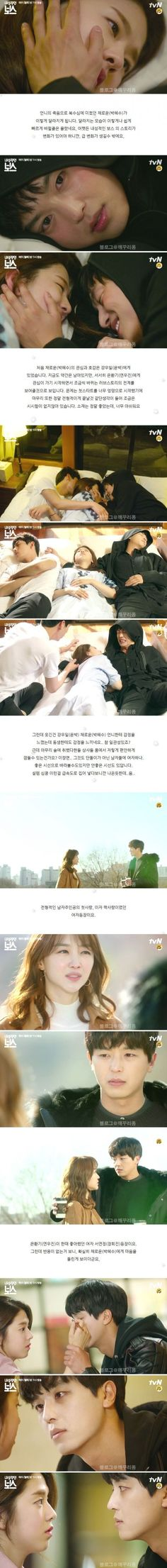 [Spoiler] Added episode 9 captures for the Korean drama 'Introvert Boss' Gong Seung Yeon, Yeon Woo Jin, My Shy Boss Kdrama, Ye Ji Won, Introverted Boss, Yoon Park, Suspicious Partner, Park Bo Young, Thai Drama