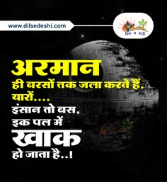 hindi quotes Hindi Movies Online Free, Dil Se, True Words, Hindi Quotes, Biography, Slogan, Attitude, Life Quotes, Inspirational