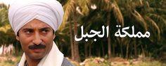 """مملكة الجبل http://www.icflix.com/ara/tvseries/gxuat3hf-مملكة-الجبل #مملكة_الجبل #عبير_صبري #ريم_البارودي #محمد_نجاتي #عمرو_سعد #مجدي_أحمد_علي #مسلسل_درامي #مسلسل_عربي #مسلسل_مصري  تدور الأحداث في الصعيد ... حيث تجمعت عائلات كثيرة و أستوطنت في """" نجع الجبل """" يحكمهم قانون العرف"""