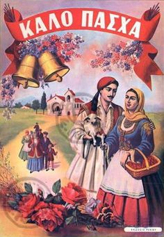 Happy Easter (a la grecque)