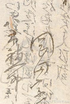 Japanese handwriting