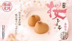 福岡限定・春限定「桜ひよ子」~公式ひよ子オンラインショップ