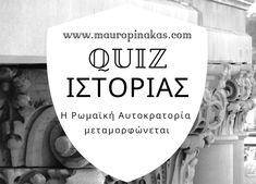 Quiz ιστορίας: Η Ρωμαϊκή Αυτοκρατορία μεταμορφώνεται :: Mauropinakas Merida, Dyslexia