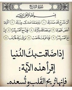 Laila Laila El Maatawi's media content and analytics Duaa Islam, Islam Hadith, Islam Quran, Quran Verses, Quran Quotes, Arabic Quotes, Islamic Phrases, Islamic Messages, Islamic Inspirational Quotes