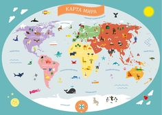 Постер в тубусе «Карта мира»