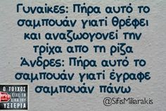 Sarcastic Quotes, Funny Quotes, Funny Greek, Funny Statuses, Greek Quotes, True Words, Just For Laughs, Funny Moments, Talk To Me