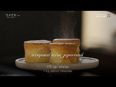 Συνταγή για ατομικά κέικ λεμονιού με sour cream από τον Στέλιο Παρλιάρο   Γλυκές αλχημείες   OPEN TV - YouTube French Toast, Pudding, Sour Cream, Breakfast, Desserts, Cup Cakes, Food, Youtube, Morning Coffee