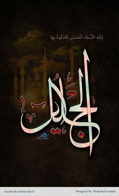 Aljaleel by AsfourElneel on DeviantArt Arabic Calligraphy Art, Calligraphy Quotes, Arabic Art, Calligraphy Letters, Caligraphy, Eid Mubarak Greeting Cards, Eid Mubarak Greetings, Religious Text, Sufi