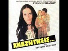g.spanos - anazitisis.wmv.1972 - YouTube