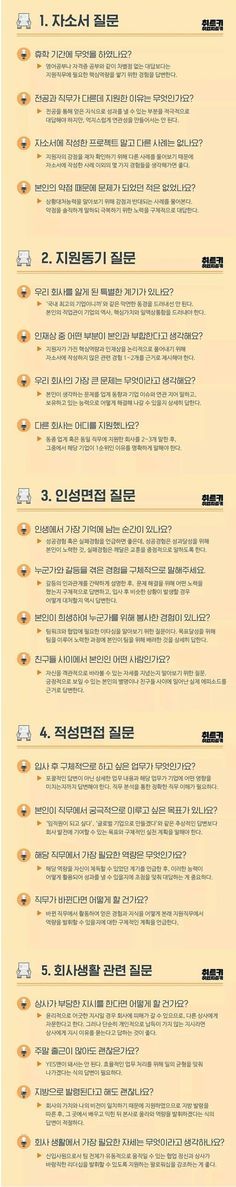 Korean Text, Korean Words, Life Skills, Life Lessons, Learn Korean, Wise Quotes, New Job, Good To Know, Teaching Resources