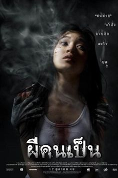 The Victim 2006 Director By Monthon Arayangkoon