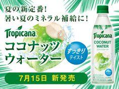 夏の新定番!暑い夏のミネラル補給に! Tropicana ココナッツウォーター すっきりテイスト 7月15日 新発売