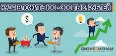 Куда вложить 100000 - 200000 - 300000 рублей чтобы заработать - варианты https://biznesmenam.com/investitsii/kuda-vlozhit-dengi-v-jetom-godu-chtoby-zarabotat-sovety-jekspertov-i-mnenija-specialistov.html
