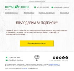 Дизайн и верстка Royal Forest #royalforest #royal #forest #DOI #emailsoldiers #emailmarketing #email