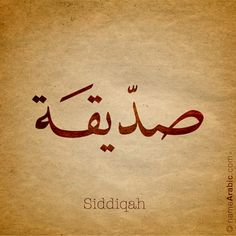"""Siddeqa Siddiqah is an Arabic name for girls that means """"supporter of truth"""", """"truthful"""", """"saintly"""", """"virtuous"""". Arabic Calligraphy Design, Arabic Calligraphy Art, Caligraphy, Arabic Baby Girl Names, Girl Names With Meaning, Baby Names, Name Design Art, Ramadan Wishes, Profile Pictures Instagram"""