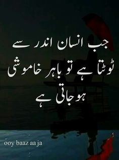 Sufi Quotes, Urdu Quotes, Poetry Quotes, Qoutes, One Line Quotes, Sad Love Quotes, Funny Quotes, Best Quotes In Urdu, Best Islamic Quotes
